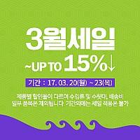[MTF머털낚시] 3월세일 UP TO 15%