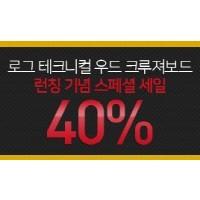 [보드코리아] LOG 테크니컬 우드 크루져보드 런칭 기념 스페셜 세일 40%