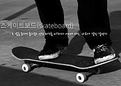 스케이트보드중 한가지인 롱보드(longboard)