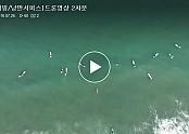 [고흥서핑/낭만서퍼스]드론영상 2차분