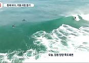 TV 조선 강원도 양양군 겨울 서핑.