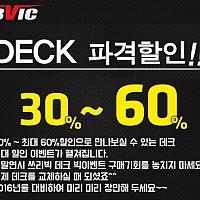 [쓰리빅] DECK 파격할인!! 30%~60%