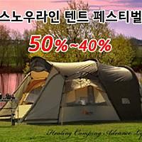 아웃도어뱅크 - 스노우라인 텐트 페스티벌 50% ~ 40%
